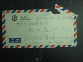 信函 信封 邮票 张天东信函一个 内空(55520)