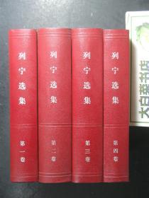列宁全集 全四卷 1-4卷 第一卷 第二卷 第三卷 第四卷 精装 1972年2版1印 版次版别以图片为准,录入上传的是第1卷的版次,其它各卷请看照片(54021)