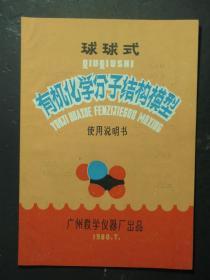 球球式有机化学分子结构模型使用说明书(55531)