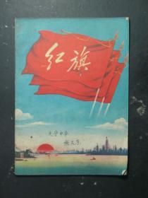 红旗笔记本1个 张天东的笔记本 用了几页(55556)