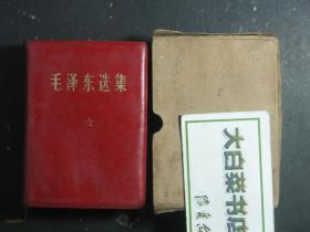 毛泽东选集 袖珍本 红色塑皮本 一卷本 横版简体 64开 原装盒套 1968年1版1印(53958)