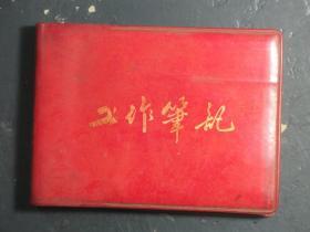 工作笔记 红色塑皮本 张天东的工作笔记 仅用几页(55540)