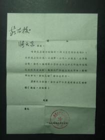 山西省大宁县革命委员会给张天东的约稿函1张 1974年8月(55547)