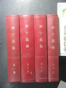 列宁全集 全四卷 1-4卷 第一卷 第二卷 第三卷 第四卷 精装 1976年2版6印 版次版别以图片为准,录入上传的是第1卷的版次,其它各卷请看照片(54019)
