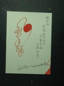 信函 贺年卡 张天东贺年卡1个(55530)