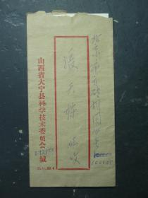 信函 信封 邮票 张天东信函1个 内有信函1张 大宁县科学技术委员会(55553)