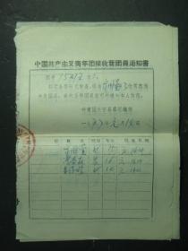 共青团大宁县委组织部的接收新团员通知书6张 1977年4张1978年2张(55555)