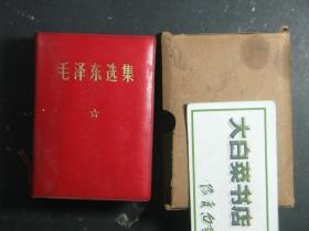 毛泽东选集 袖珍本 红色塑皮本 一卷本 横版简体 64开 原装盒套 1968年1版1印(53961)