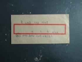 信函 信封 邮票 张天东信函一个 内空(55519)