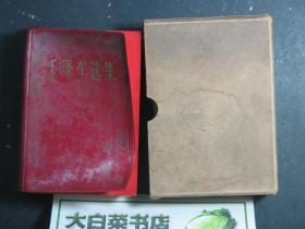 毛泽东选集 袖珍本 彩色照片 红色塑皮本 一卷本 横版简体 64开 原装盒套 1967年1版1印(53957)