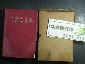 毛泽东选集 红色塑皮本 一卷本 横版简体 32开 原装盒套 1969年1版1印(53950)