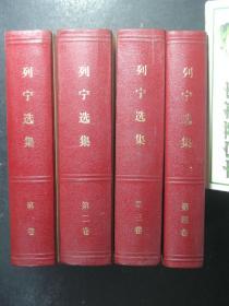 列宁全集 全四卷 1-4卷 第一卷 第二卷 第三卷 第四卷 精装 1972年2版1印 版次版别以图片为准,录入上传的是第1卷的版次,其它各卷请看照片(54017)