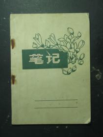 笔记本1个 张天东的笔记本 用了大约一半(55557)