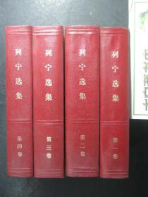 列宁全集 全四卷 1-4卷 第一卷 第二卷 第三卷 第四卷 精装 1974年2版3印 版次版别以图片为准,录入上传的是第1卷的版次,其它各卷请看照片(54022)