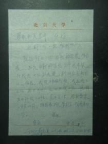 信函 张天东信件1张(55526)