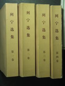 列宁全集 全四卷 1-4卷 第一卷 第二卷 第三卷 第四卷 平装 1972年2版1印 版次版别以图片为准,录入上传的是第1卷的版次,其它各卷请看照片(54024)