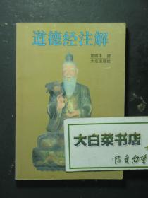 道德经注解(53757)