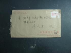 信函 信封 邮票 张天东信函1个 内有关于张天东的报纸复印件2张(55554)