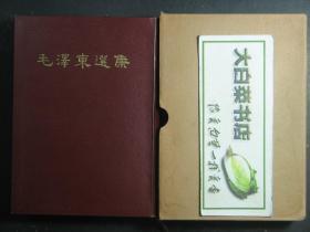 毛泽东选集 合订一卷本 竖版繁体 32开精装 原装盒套 1964年1版1印(53948)