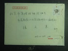信函 信封 邮票 张天东信函一个 内含贺年卡1张(55503)