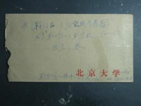信函 信封 邮票 贾宝良写给北京市第一轻工业学校校长的1封信(55505)