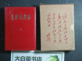 毛泽东选集 袖珍本 红色塑皮本 合订一卷本 横版简体 64开 原装盒套 1968年1版1印(53962)