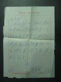 席奎文给张天东的信函1张 1972年(55549)