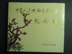 中华人民共和国教师节纪念册 精装 1985年1版1印(55539)