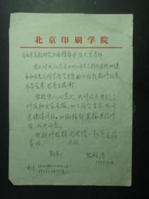 信函 张天东信件1张(55525)