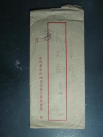 信函 信封 张天东信函一个 内空(55510)