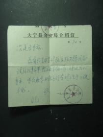 张天东的大宁县公安局介绍信1张 1985年(55545)
