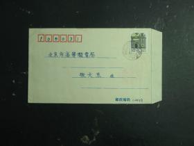 信函 信封 邮票 张天东信函一个 内含信件1张(55516)