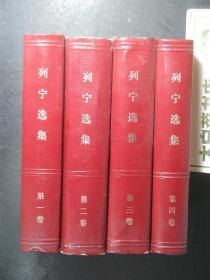 列宁全集 全四卷 1-4卷 第一卷 第二卷 第三卷 第四卷 精装 1973年2版2印 版次版别以图片为准,录入上传的是第1卷的版次,其它各卷请看照片(54020)