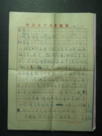 张天东写给大宁县委的信2张 1976年(55550)