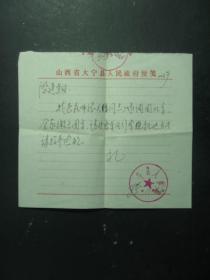 大宁县人事局给张天东搬家的关于行李托运的车站便笺 1985年(55552)