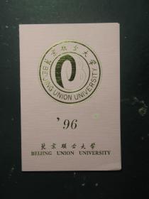 信函 贺年卡 张天东贺年卡1个(55521)