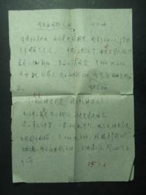 张天东抄写的歌词1张 我为祖国献石油 1973年(55548)