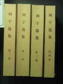 列宁全集 全四卷 1-4卷 第一卷 第二卷 第三卷 第四卷 平装 1972年2版1印 版次版别以图片为准,录入上传的是第1卷的版次,其它各卷请看照片(54026)