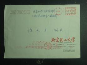信函 信封 张天东信函一个 内含贺年卡1张(55502)