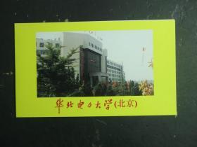 信函 贺年卡 张天东贺年卡1个(55529)