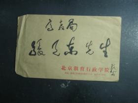 信函 信封 张天东信函一个 内空(55513)