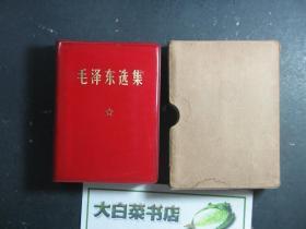 毛泽东选集 袖珍本 红色塑皮本 一卷本 横版简体 64开 原装盒套 1968年1版2印(53960)