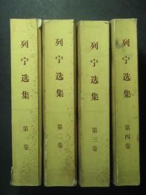 列宁全集 全四卷 1-4卷 第一卷 第二卷 第三卷 第四卷 平装 1972年2版1印 版次版别以图片为准,录入上传的是第1卷的版次,其它各卷请看照片(54025)