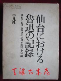 仙台における鲁迅の记录(日语原版 书盒函套精装本)鲁迅在仙台的记录