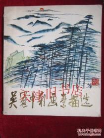 吴冠中彩画素描选(1979年1版 国画家袁烈州钤印藏本)