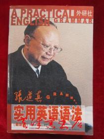 张道真实用英语语法(最新版)A Practical English Grammar