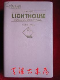ライトハウス英和辞典(第2版 2色刷)Kenkyusha's Lighthouse English-Japanese Dictionary(Second Edition)灯塔英和辞典(第2版 日语原版 软精装本)