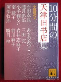 日文小说集(日语原版 平装本)