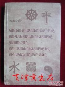 儒释道耶与中国文化(汤一介著)【外语教学与研究出版社 亚美尼亚语】