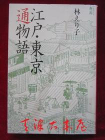 江戸・東京通物語(日语原版 平装本)江户·东京通故事